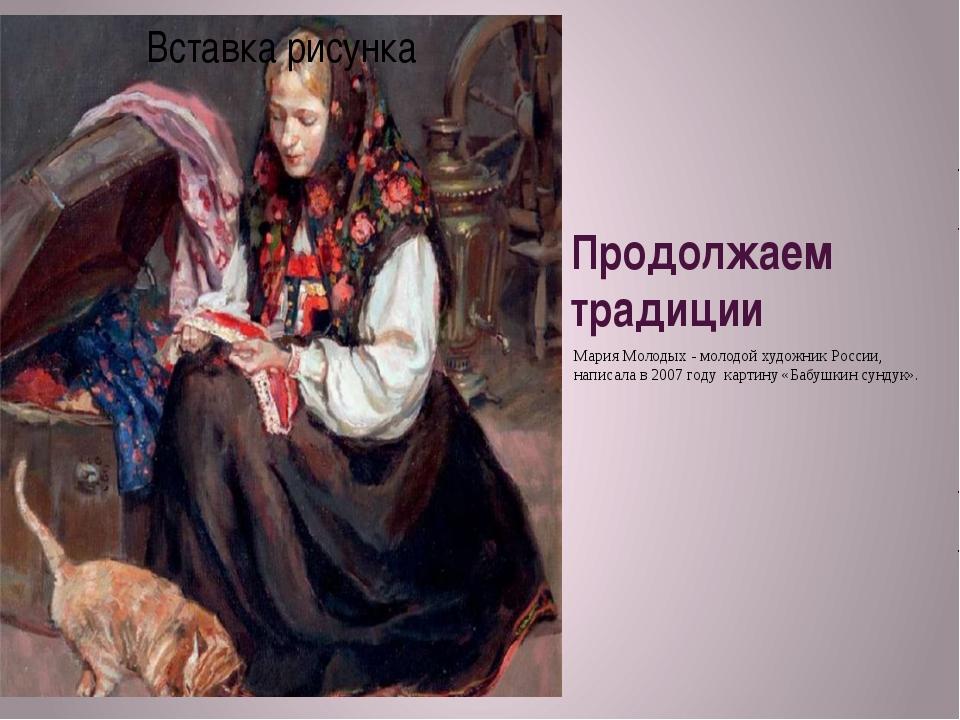Продолжаем традиции Мария Молодых - молодой художник России, написала в 2007...