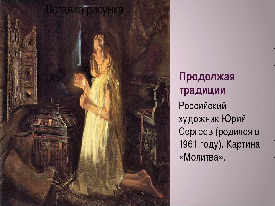 Продолжая традиции Российский художник Юрий Сергеев (родился в 1961 году). Ка...