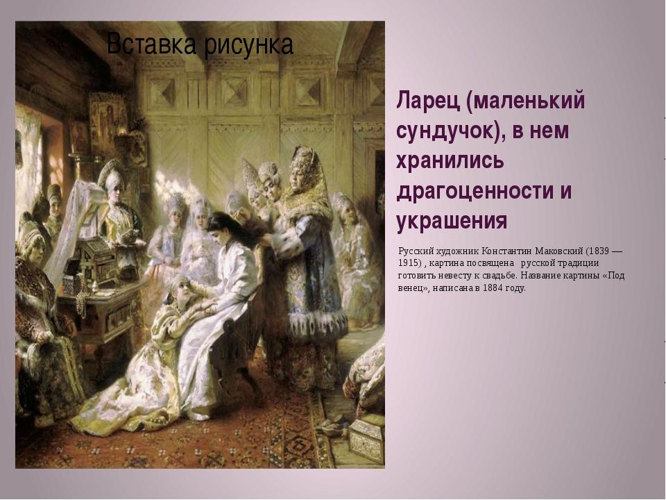 Ларец (маленький сундучок), в нем хранились драгоценности и украшения Русский...