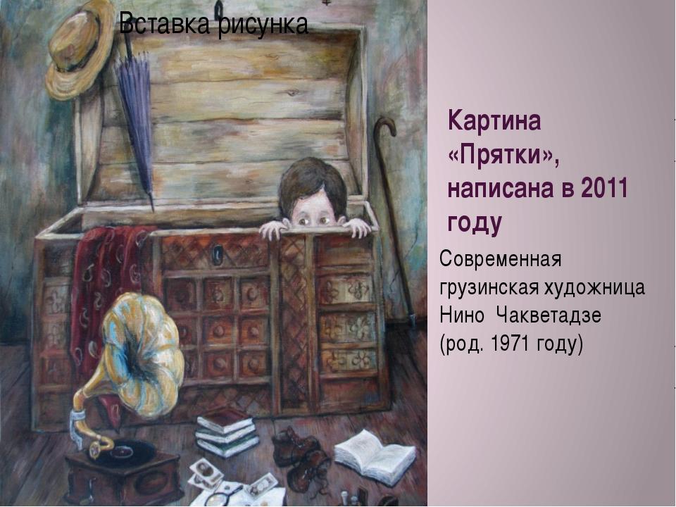 Картина «Прятки», написана в 2011 году Современная грузинская художница Нино...