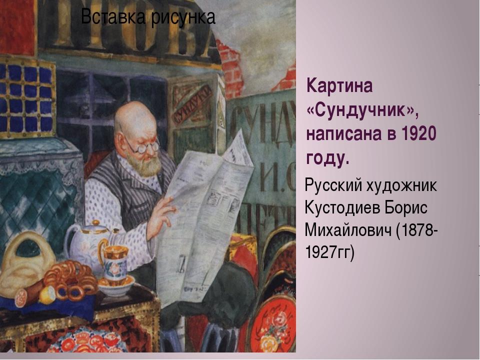 Картина «Сундучник», написана в 1920 году. Русский художник Кустодиев Борис М...