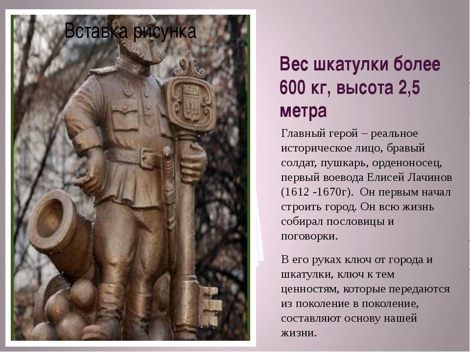 Вес шкатулки более 600 кг, высота 2,5 метра Главный герой – реальное историче...