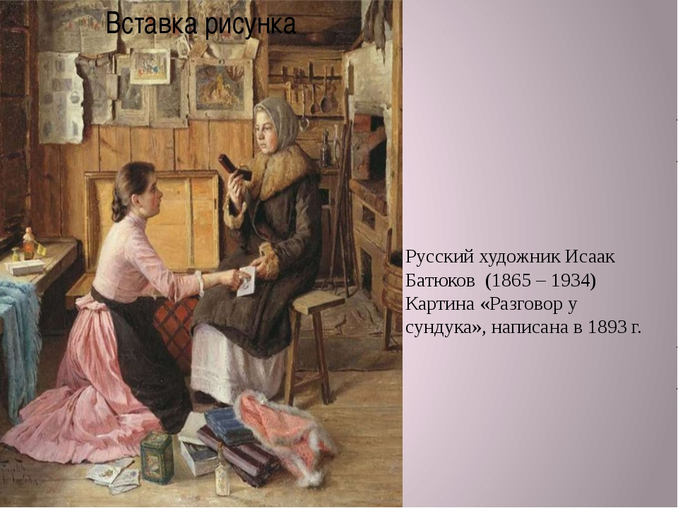 Русский художник Исаак Батюков (1865 – 1934) Картина «Разговор у сундука», н...