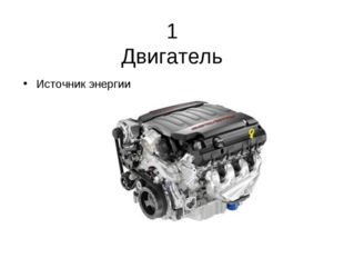 1 Двигатель Источник энергии