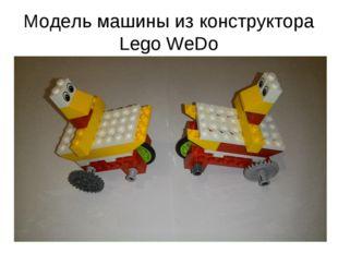 Модель машины из конструктора Lego WeDo