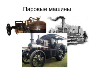 Паровые машины