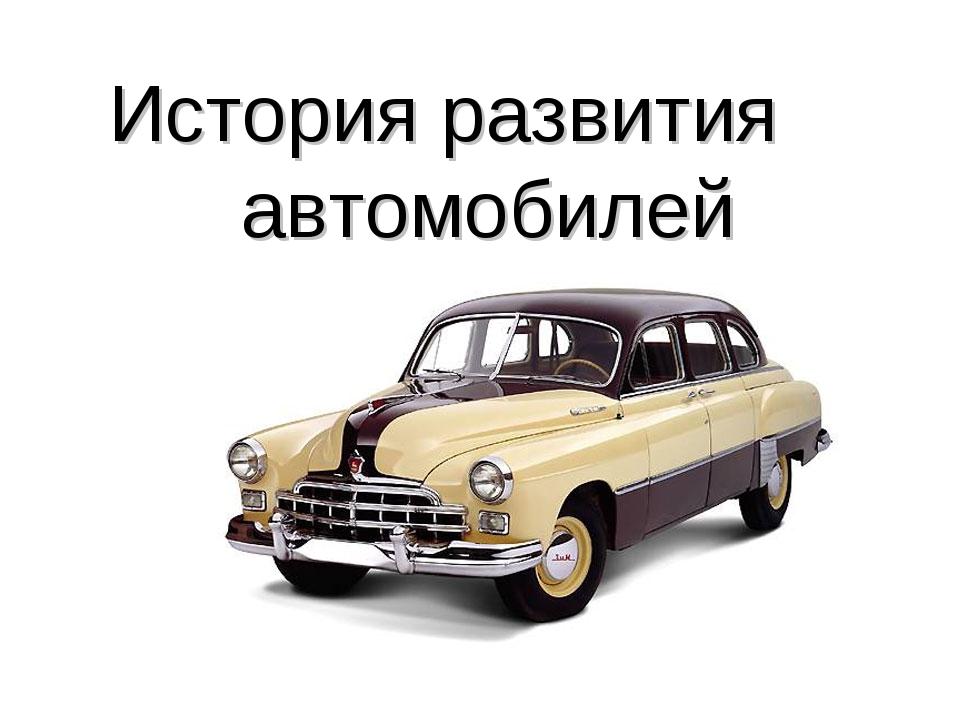История развития автомобилей