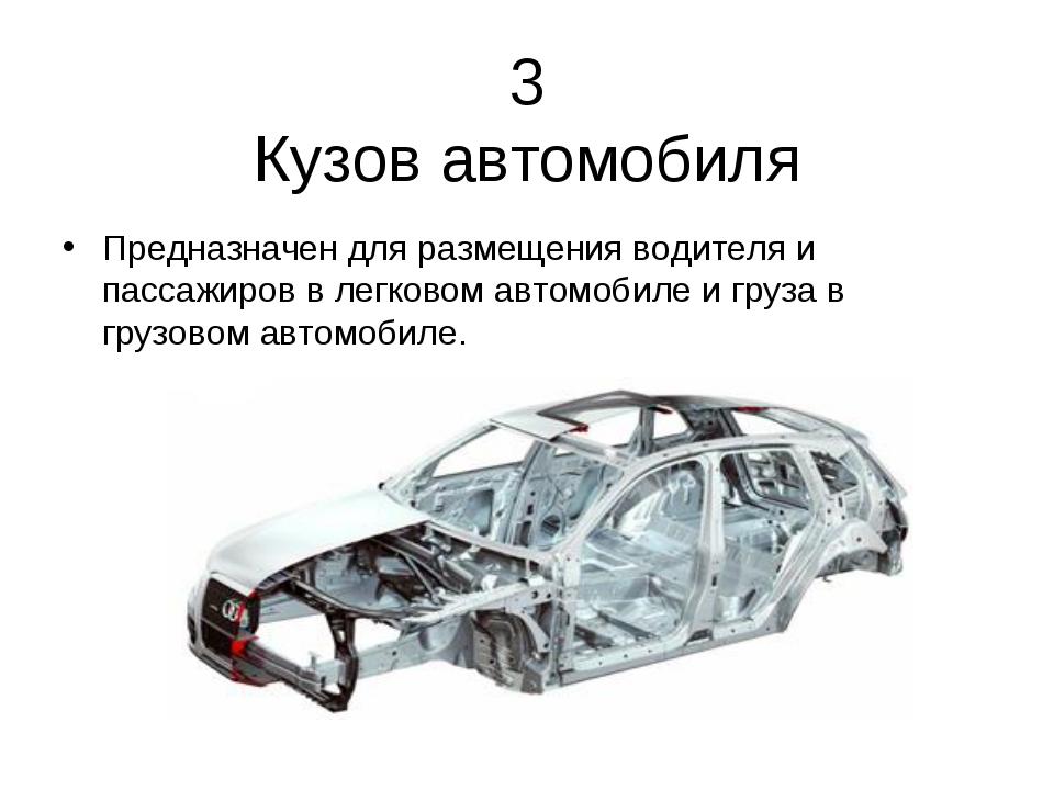 3 Кузов автомобиля Предназначен для размещения водителя и пассажиров в легков...