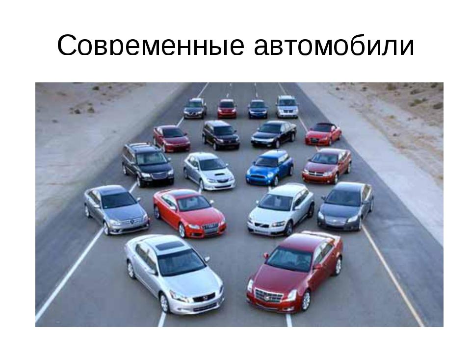 Современные автомобили