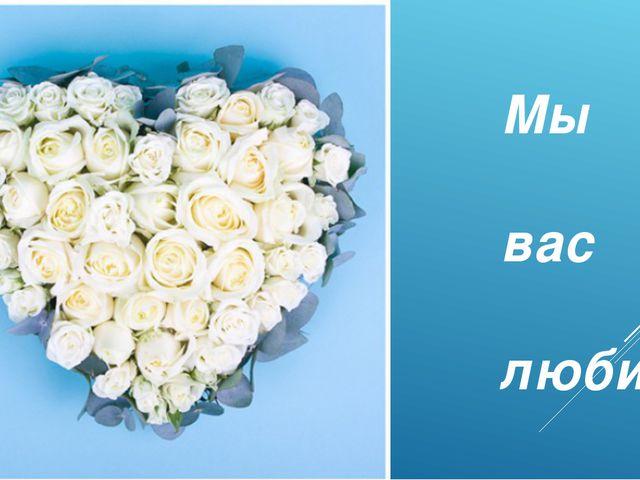 Мы вас любим!