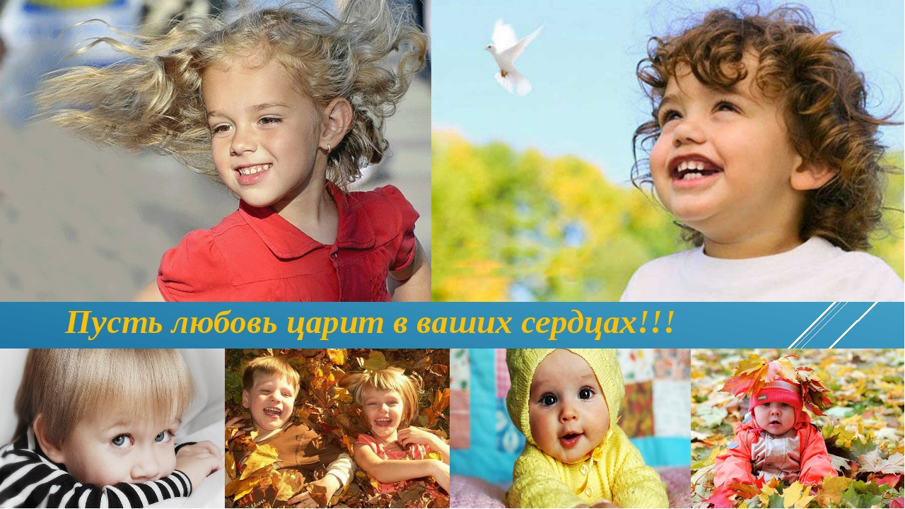 Пусть любовь царит в ваших сердцах!!!
