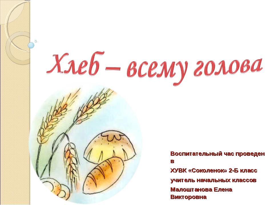 Воспитательный час проведен в ХУВК «Соколенок» 2-Б класс учитель начальных кл...