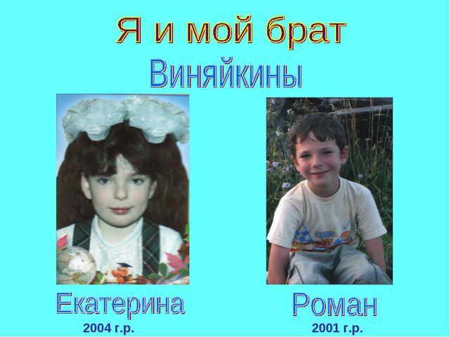 2004 г.р. 2001 г.р.