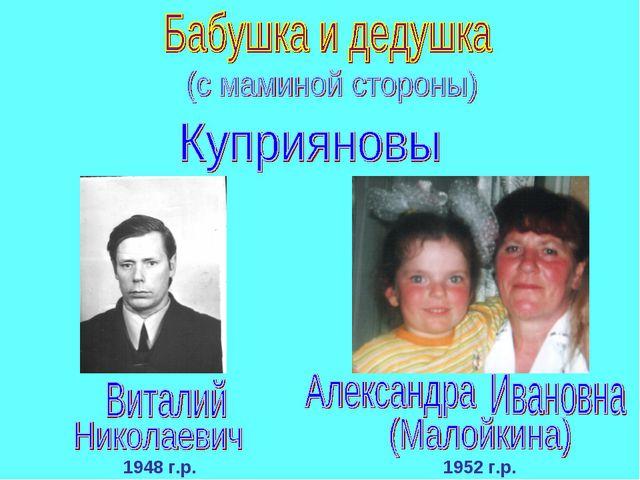 1948 г.р. 1952 г.р.