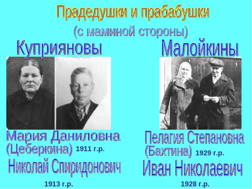 1911 г.р. 1913 г.р. 1929 г.р. 1928 г.р.
