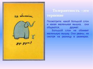 Толерантность –это терпение Посмотрите: какой большой слон и какая маленькая