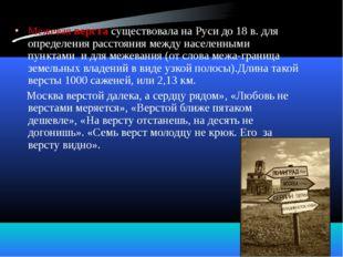 Межевая верста существовала на Руси до 18 в. для определения расстояния между