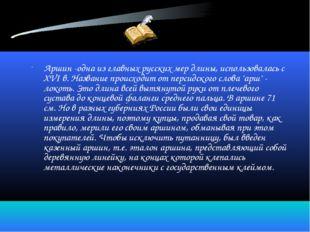 Аршин -одна из главных русских мер длины, использовалась с XVI в. Название п
