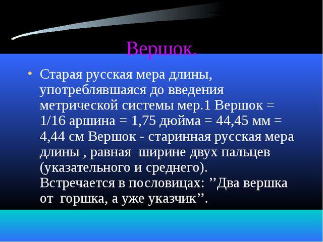 Вершок. Старая русская мера длины, употреблявшаяся до введения метрической си...