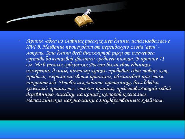 Аршин -одна из главных русских мер длины, использовалась с XVI в. Название п...