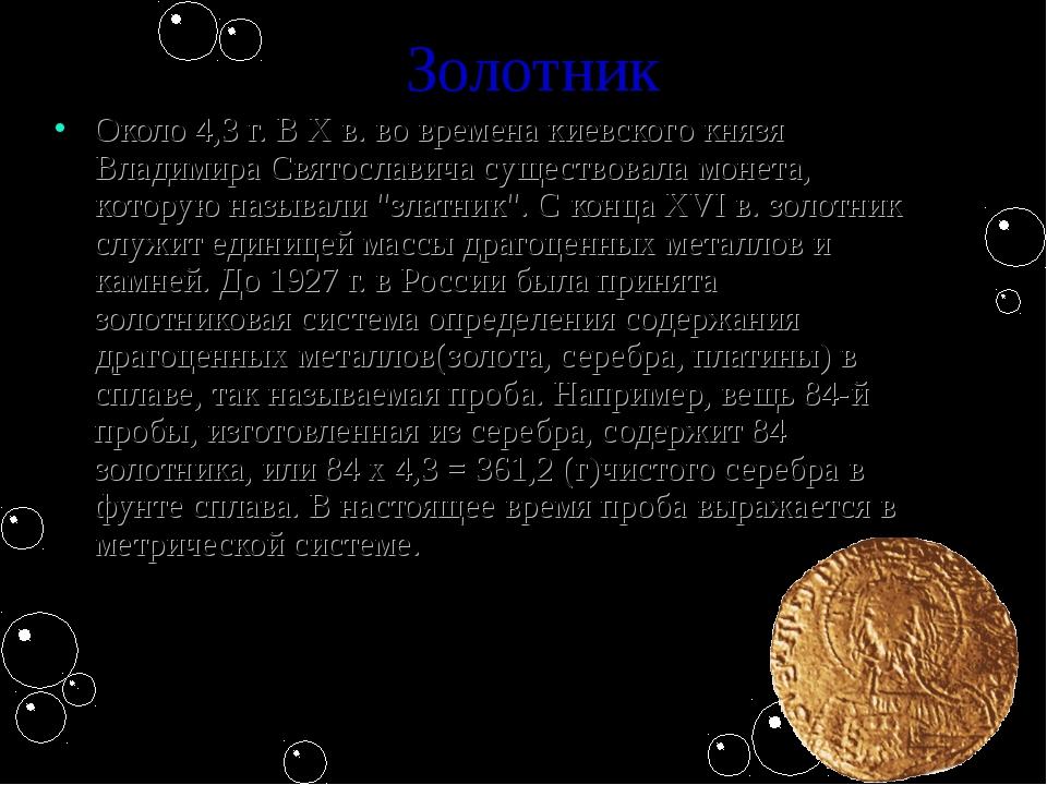 Золотник Около 4,3 г. В X в. во времена киевского князя Владимира Святославич...