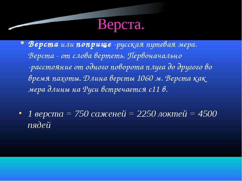 Верста. Верста или поприще -русская путевая мера. Верста - от слова вертеть....