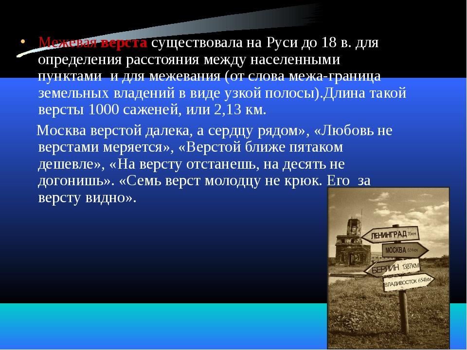 Межевая верста существовала на Руси до 18 в. для определения расстояния между...