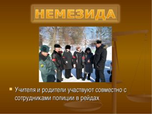 Учителя и родители участвуют совместно с сотрудниками полиции в рейдах
