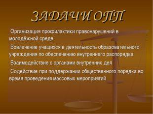 ЗАДАЧИ ОПП Организация профилактики правонарушений в молодёжной среде Вовлече