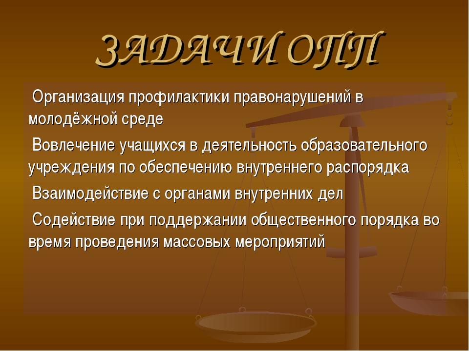 ЗАДАЧИ ОПП Организация профилактики правонарушений в молодёжной среде Вовлече...