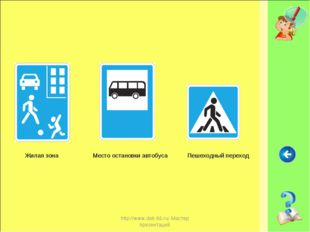 http://www.deti-66.ru/ Мастер презентаций Место остановки автобуса Пешеходный