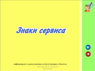 http://www.deti-66.ru/ Мастер презентаций -информируют о расположении соответ