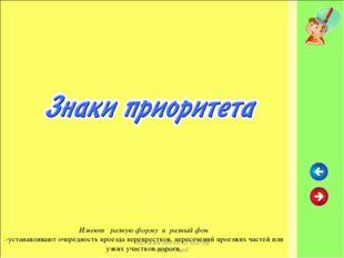 http://www.deti-66.ru/ Мастер презентаций Имеют разную форму и разный фон .-у