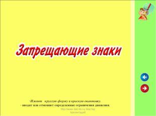 http://www.deti-66.ru/ Мастер презентаций Имеют круглую форму и красную окант