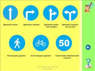 http://www.deti-66.ru/ Мастер презентаций Ограничение минимальной скорости Пе