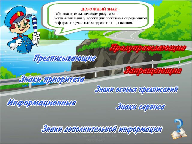 http://www.deti-66.ru/ Мастер презентаций ДОРОЖНЫЙ ЗНАК - табличка со схемати...