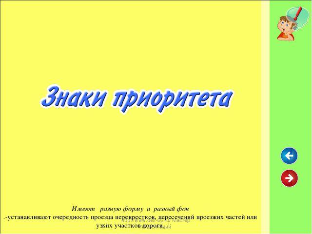 http://www.deti-66.ru/ Мастер презентаций Имеют разную форму и разный фон .-у...