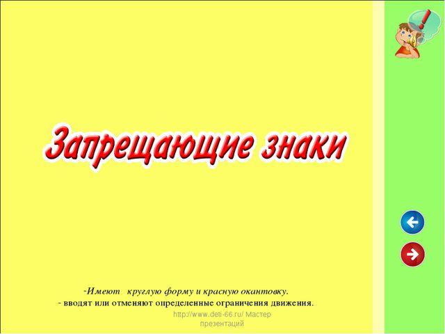 http://www.deti-66.ru/ Мастер презентаций Имеют круглую форму и красную окант...