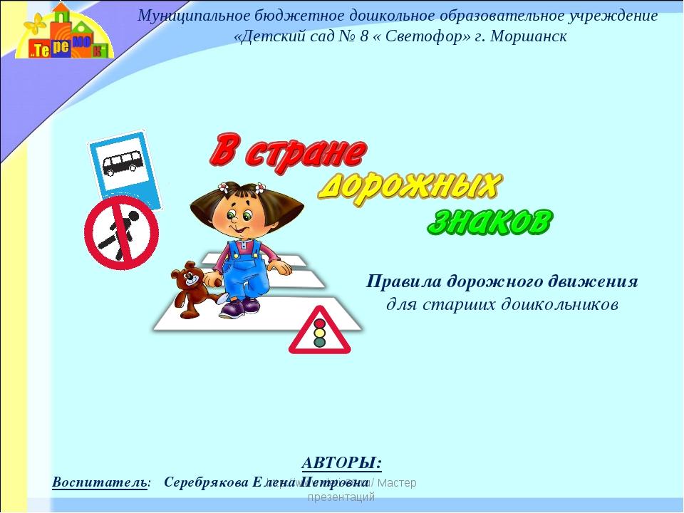 http://www.deti-66.ru/ Мастер презентаций АВТОРЫ: Воспитатель: Серебрякова Ел...