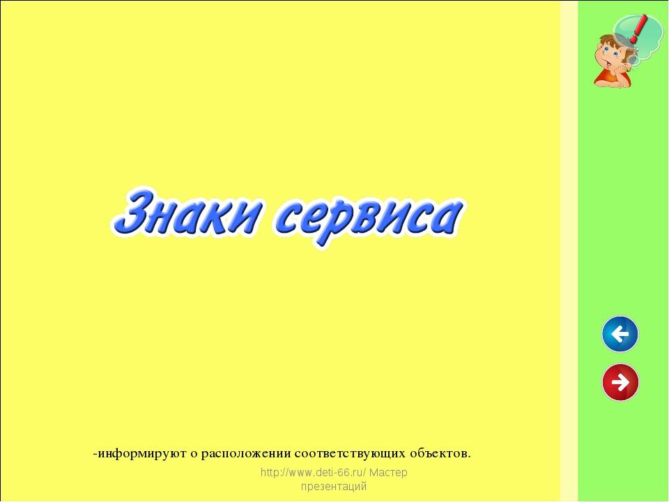 http://www.deti-66.ru/ Мастер презентаций -информируют о расположении соответ...