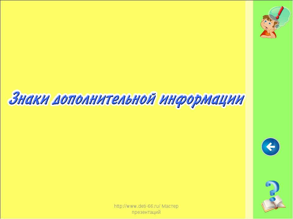 http://www.deti-66.ru/ Мастер презентаций http://www.deti-66.ru/ Мастер презе...