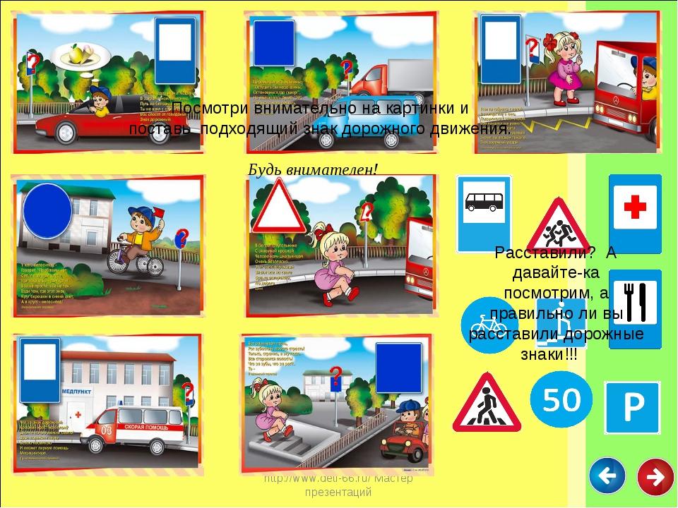 http://www.deti-66.ru/ Мастер презентаций Посмотри внимательно на картинки и...