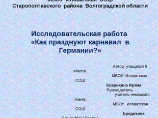 МБОУ Иловатская СОШ Старополтавского района Волгоградской области Исследовате