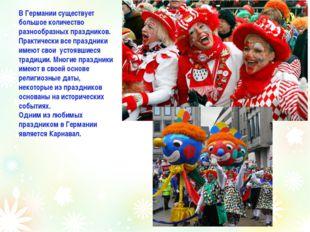 В Германии существует большое количество разнообразных праздников. Практическ