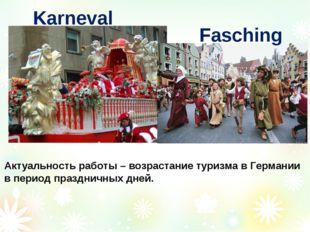 Karneval Fasching Актуальность работы – возрастание туризма в Германии в пери