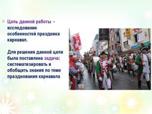 Цель данной работы - исследование особенностей праздника карнавал. Для решени