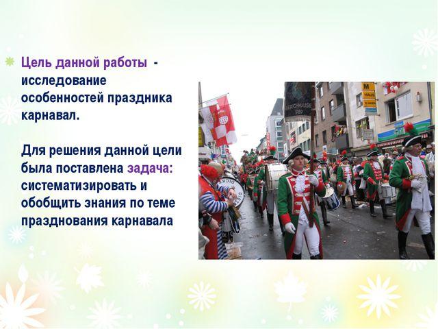 Цель данной работы - исследование особенностей праздника карнавал. Для решени...