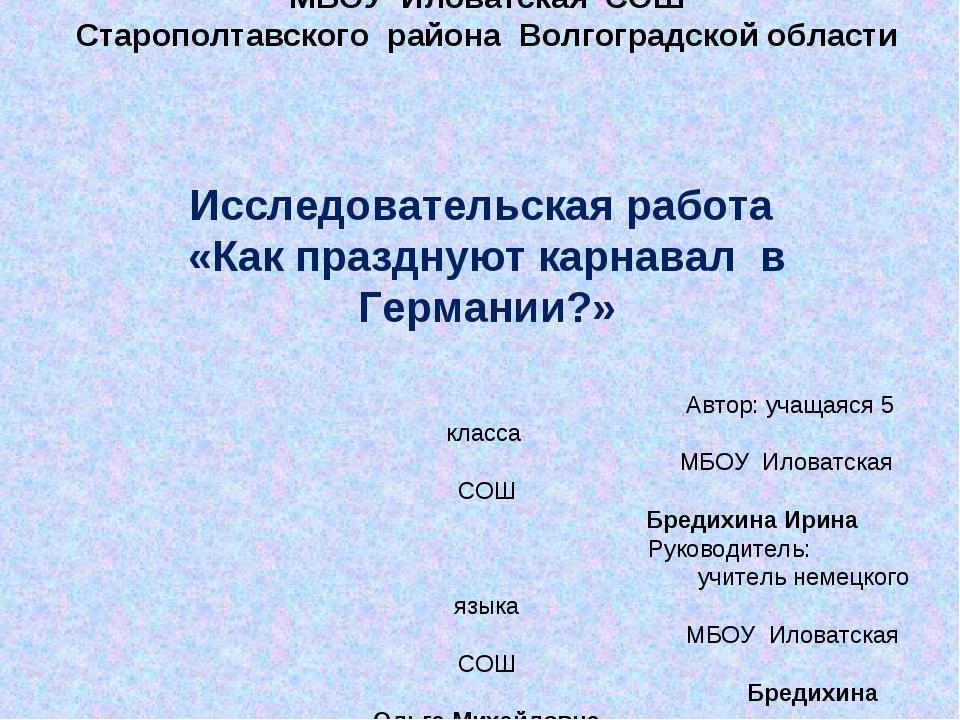 МБОУ Иловатская СОШ Старополтавского района Волгоградской области Исследовате...