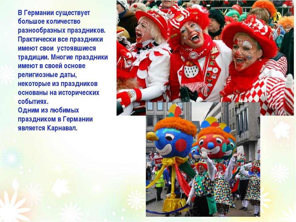В Германии существует большое количество разнообразных праздников. Практическ...