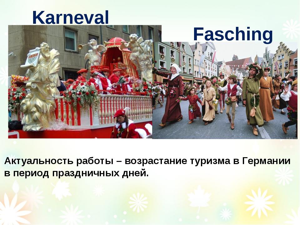 Karneval Fasching Актуальность работы – возрастание туризма в Германии в пери...